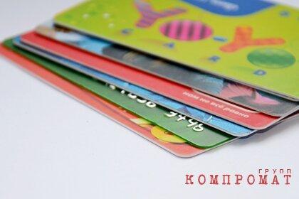 МВД предупредило о способах кражи денег с банковских карт