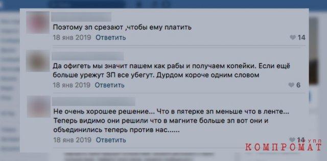 """Комментарии под новостью о приходе нового президента ПАО """"Магнит"""""""