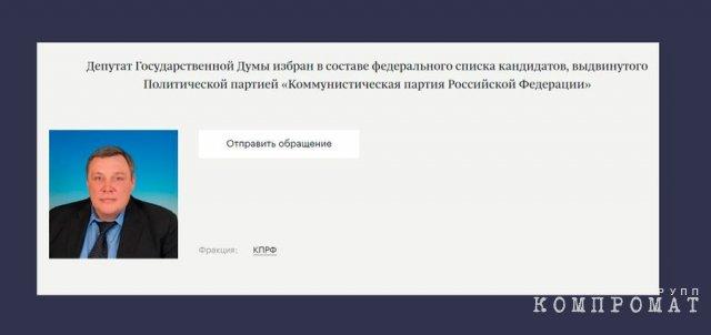 Коммунист Иванюженков на сайте Госдумы