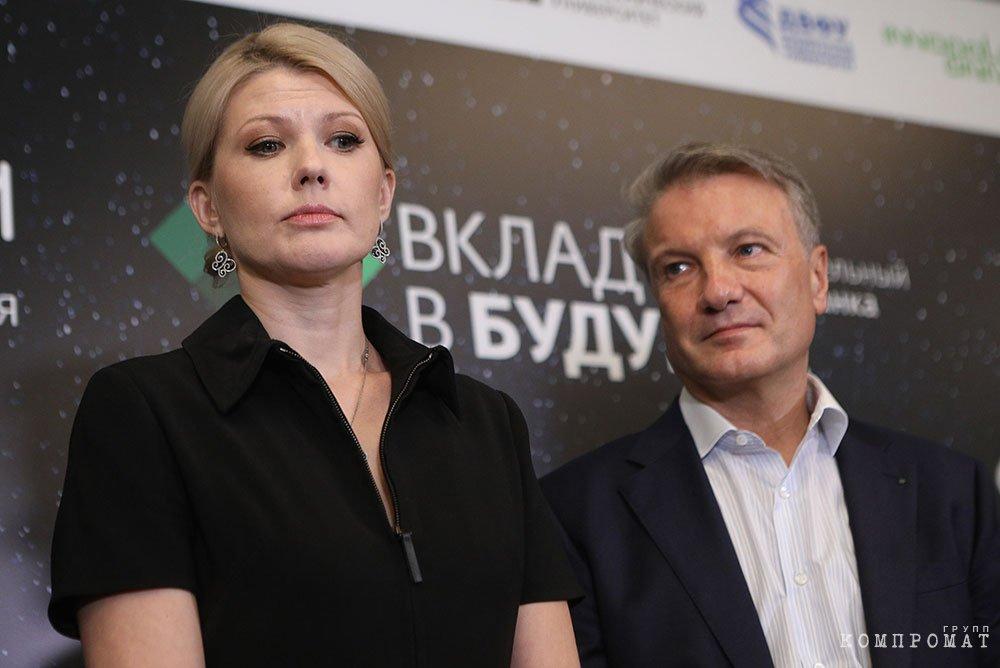 Марина Ракова и Герман Греф