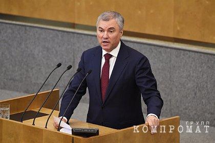 Спикер Госдумы отреагировал на пытки заключенных в российских колониях