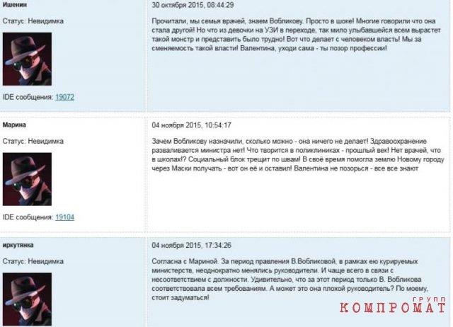 Иркутский форум. Характеристика `отличницы` шестилетней давности
